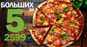 Акции, Скидки : 5 больших пицц за 2599